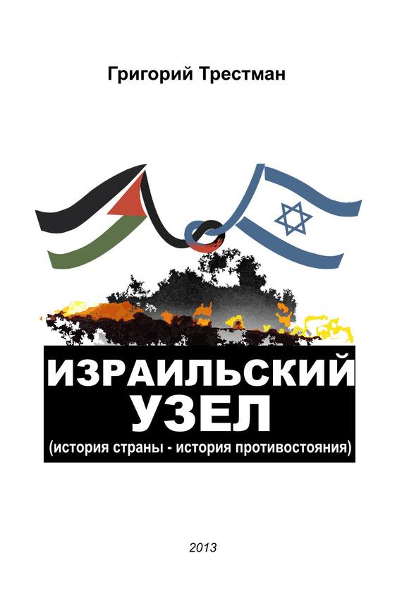 Израильский узел. История страны – история противостояния