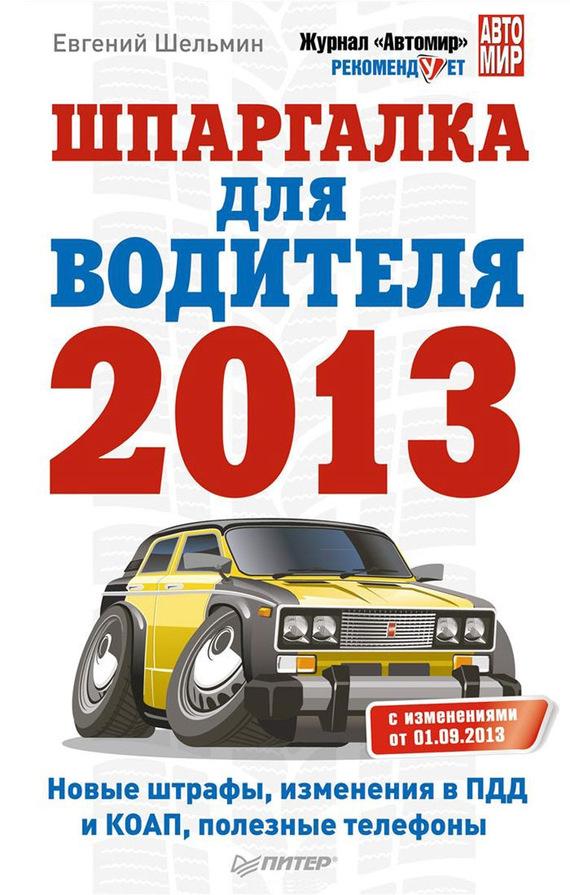 Шпаргалка для водителя 2013. Новые штрафы, изменения в ПДД и КОАП, полезные телефоны