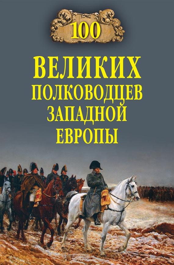 100 великих полководцев Западной Европы