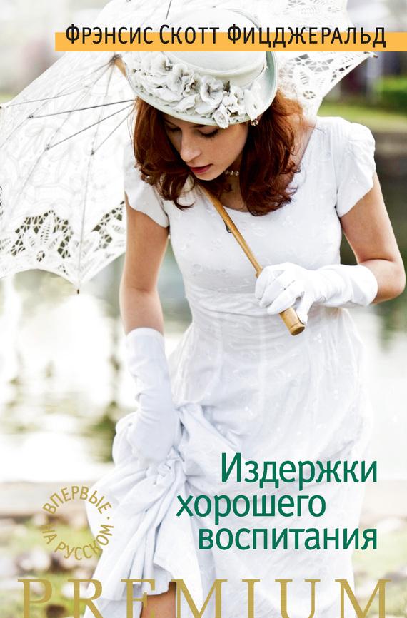 Издержки хорошего воспитания (сборник)