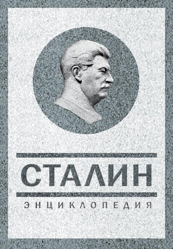 Сталин. Энциклопедия