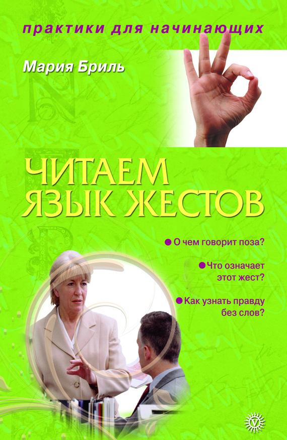 Биоэнергетика обучение книги скачать бесплатно