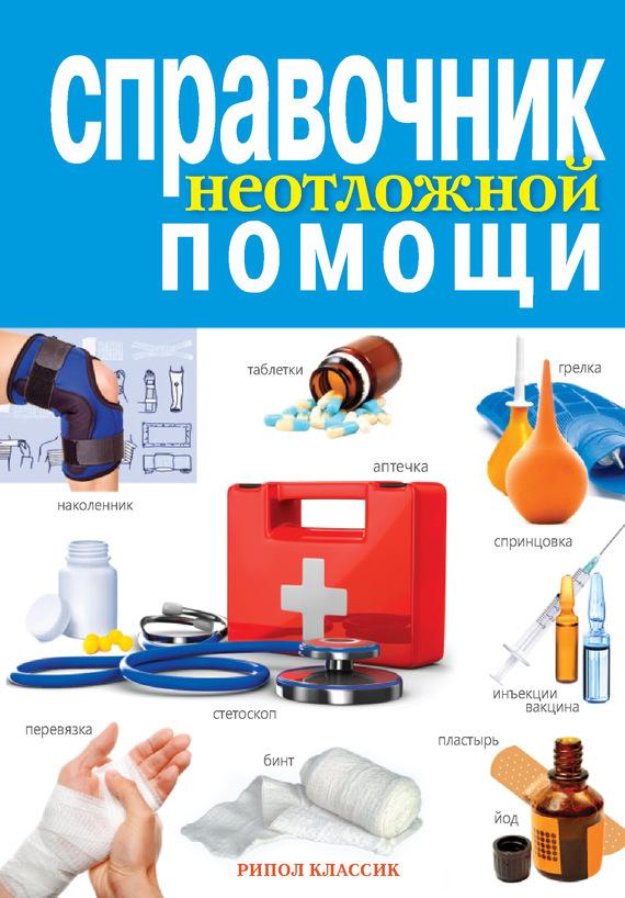 Справочник неотложной помощи