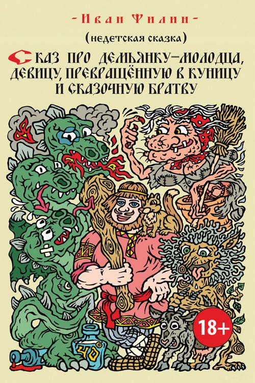 Сказ про Демьянку-молодца, девицу, превращенную в куницу, и сказочную братву