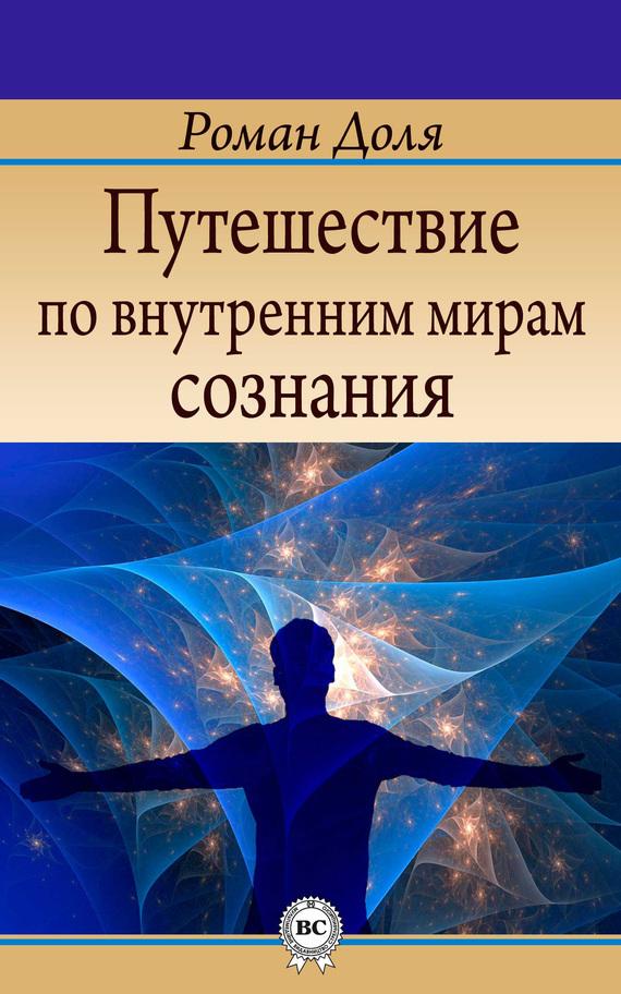 Путешествие по внутренним мирам сознания