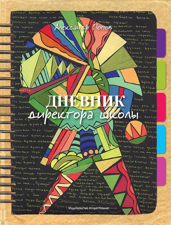 Дневник директора школы