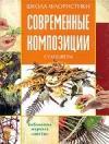 Светлана Спичакова - Современные композиции. Сухоцветы