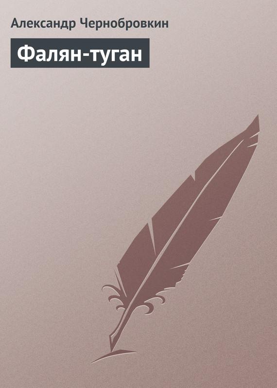 Фалян-туган