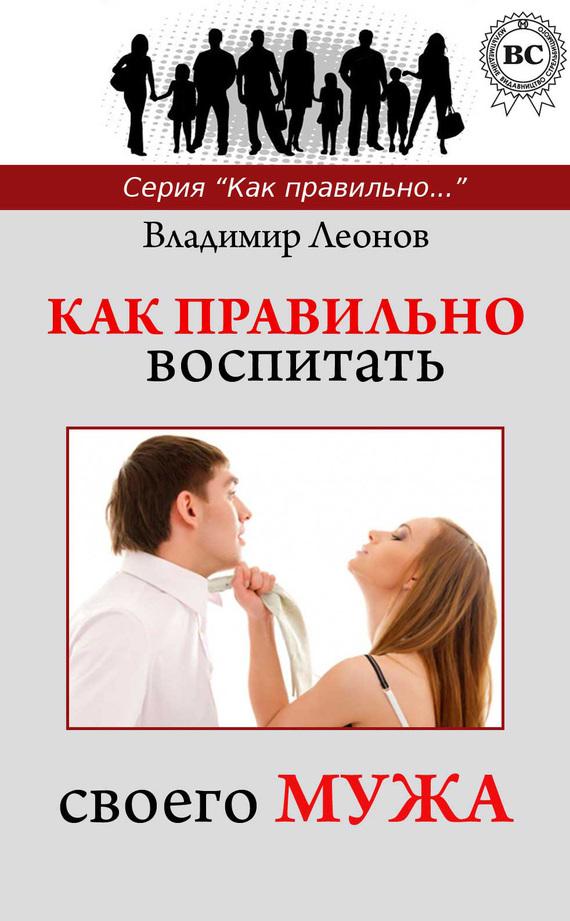 Как правильно воспитать своего мужа