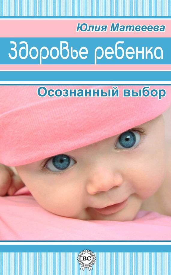 Здоровье ребенка. Осознанный выбор