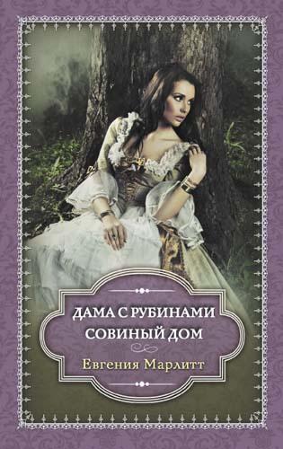 Дама с рубинами. Совиный дом (сборник)