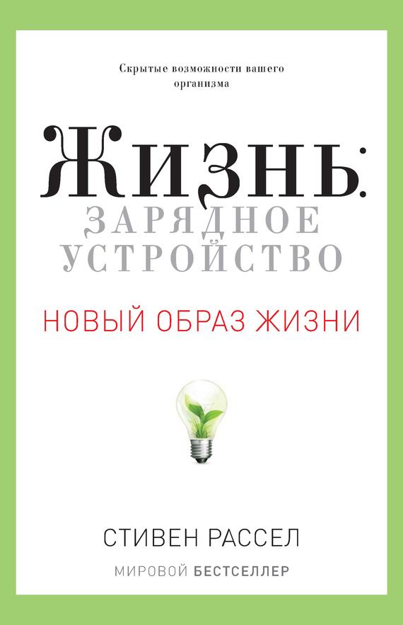 Жизнь: зарядное устройство. Скрытые возможности вашего организма