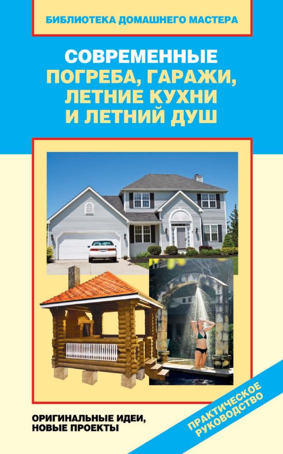 Современные погреба, гаражи, летние кухни и летний душ. Оригинальные идеи, новые проекты
