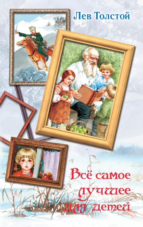 Всё самое лучшее для детей (сборник)