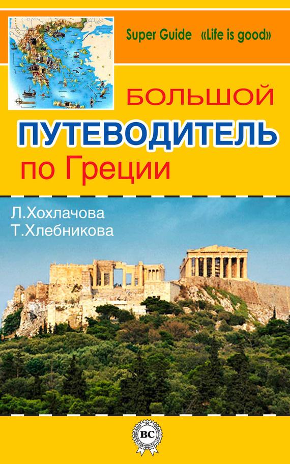Большой путеводитель по Греции