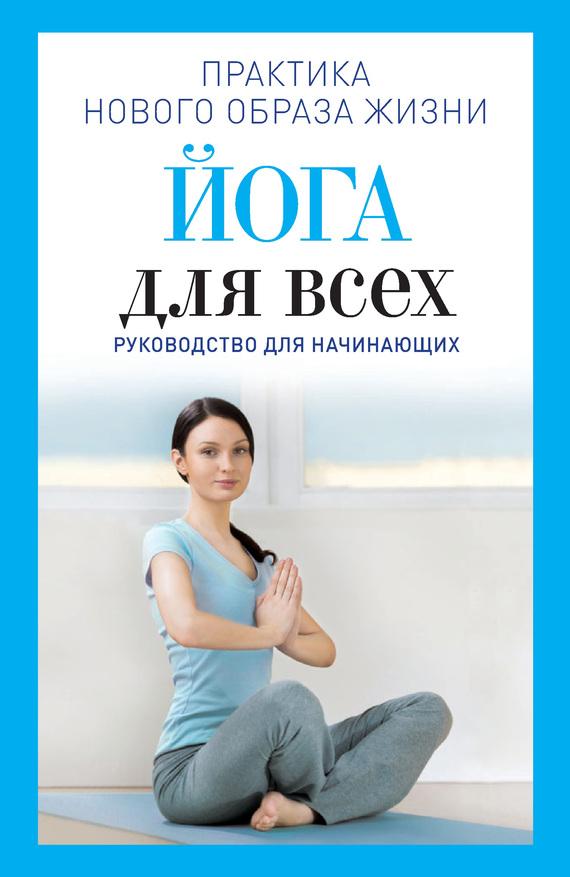 Скачать бесплатно книгу раджа и буддхи йога