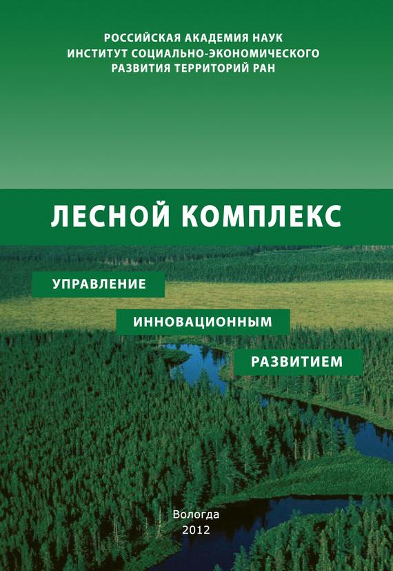 Лесной комплекс: управление инновационным развитием