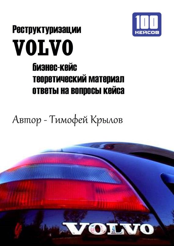 Реструктуризации VOLVO (бизнес-кейс)