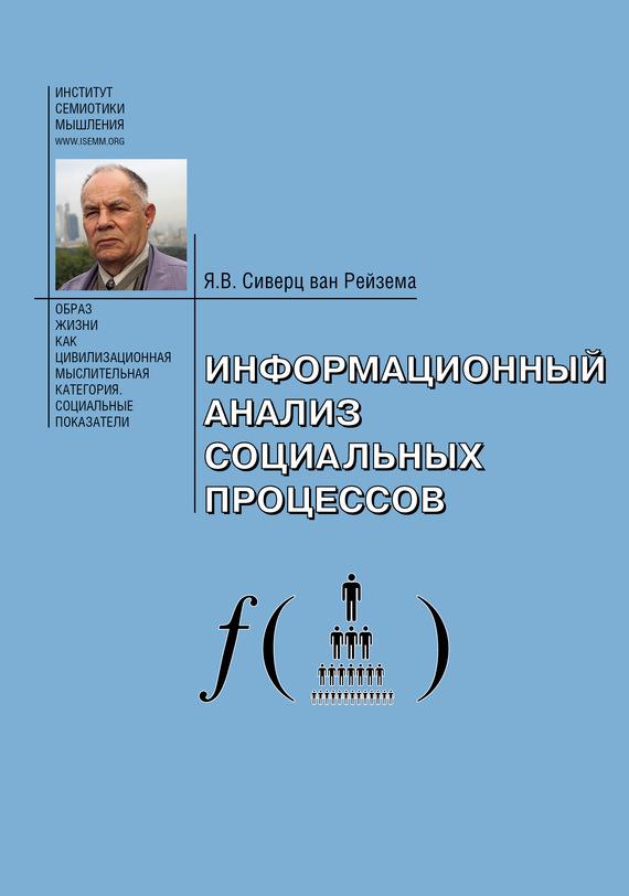 Информационный анализ социальных процессов. Проблемы социологической информатики.