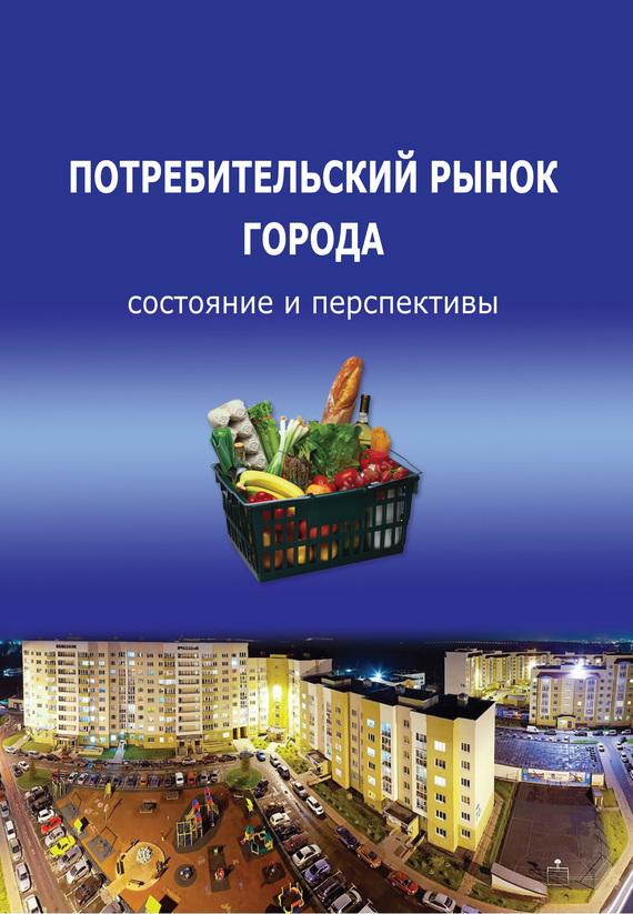 Потребительский рынок города: состояние и перспективы