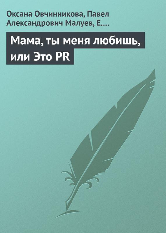����, �� ���� ������, ��� ��� PR