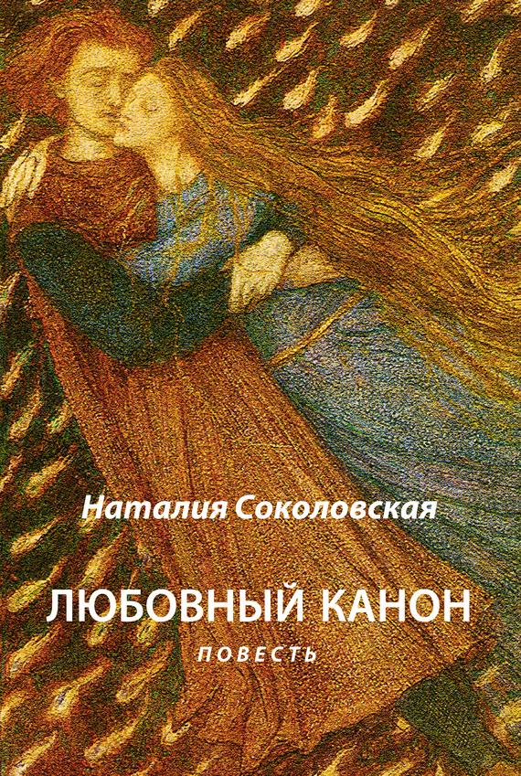 Любовный канон