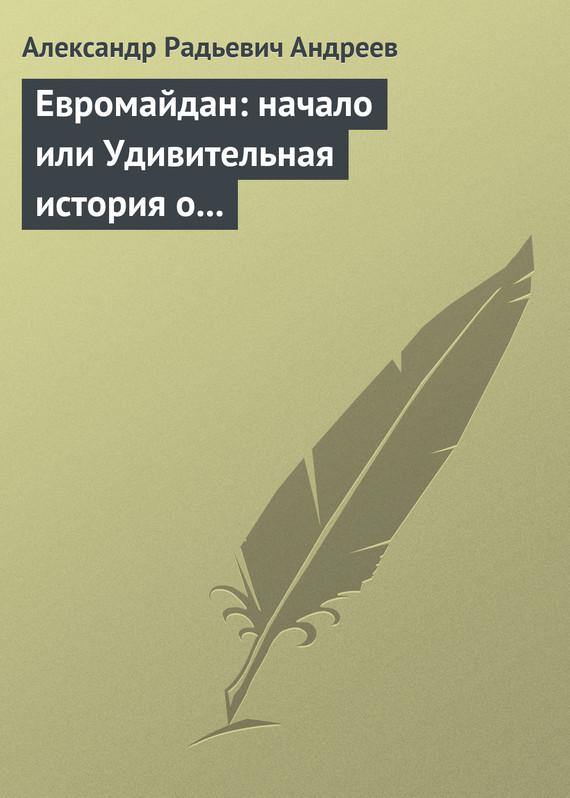 Евромайдан: начало или Удивительная история о хохлах, кацапах и украинцах, приснившаяся историку Максиму 14 октября 2014 года в Великом Городе