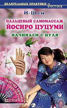 Пальцевый самомассаж Йосиро Цуцуми. Начинаем с нуля