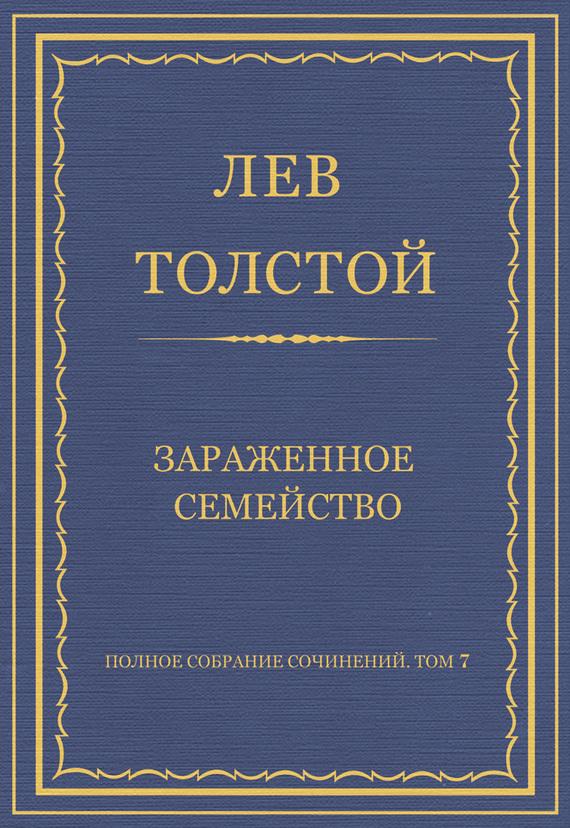 Полное собрание сочинений. Том 7. Произведения 1856–1869 гг. Зараженное семейство