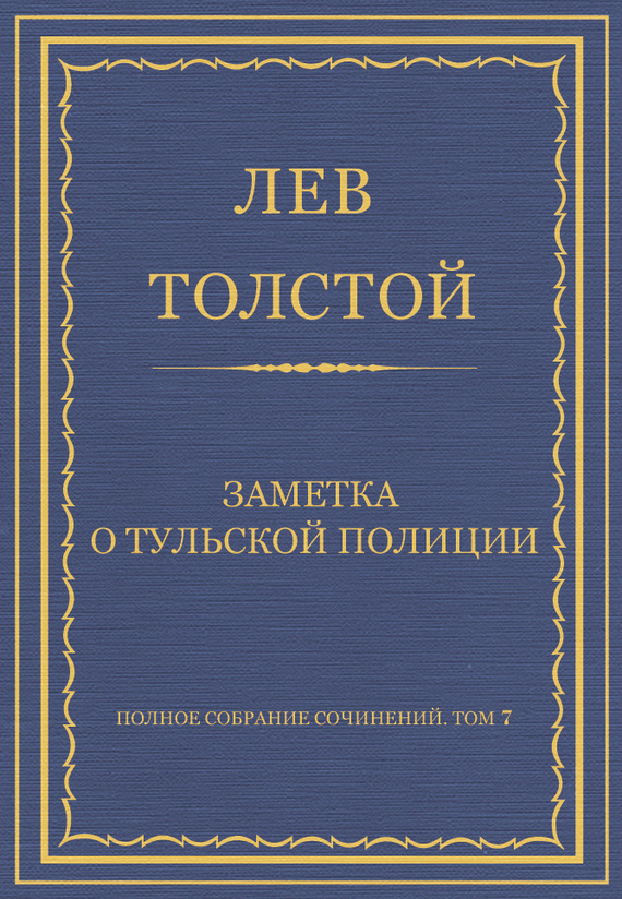Полное собрание сочинений. Том 7. Произведения 1856–1869 гг. Заметка о тульской полиции