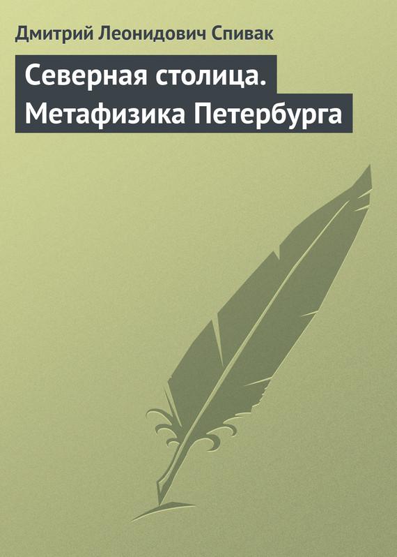 Северная столица. Метафизика Петербурга