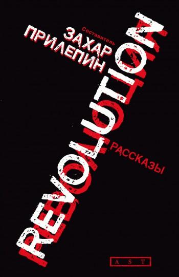 Революция (сборник)