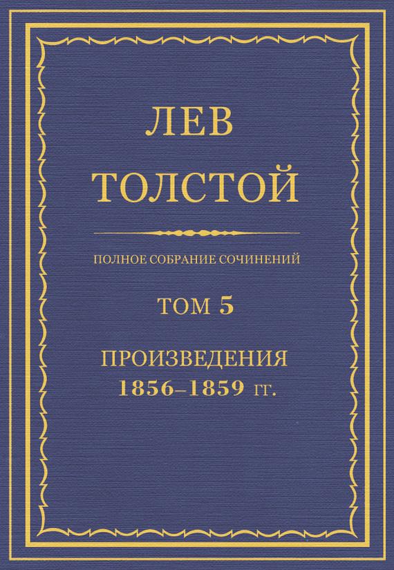 Полное собрание сочинений. Том 5. Произведения 1856–1859 гг.