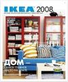 IKEA - каталог 2008
