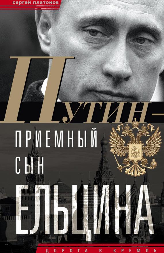 Путин – «приемный» сын Ельцина