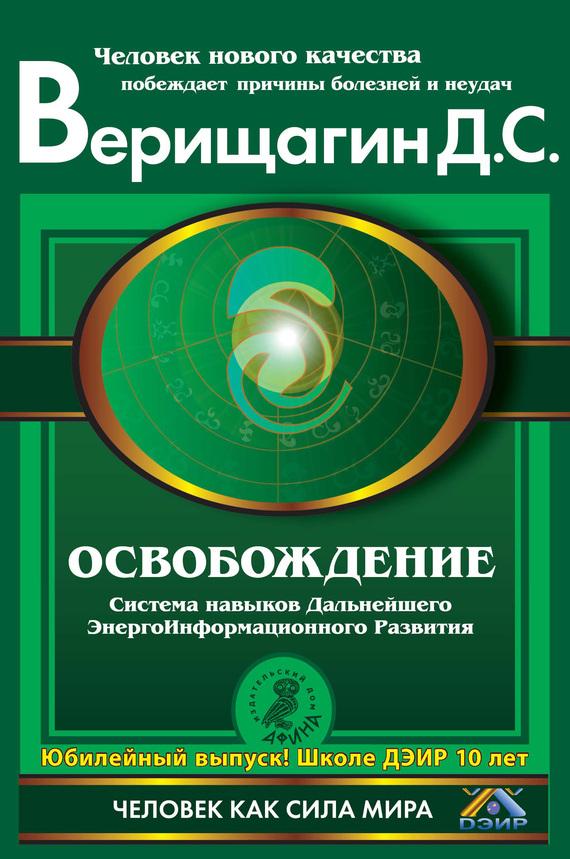 Д.С.ВЕРЕЩАГИН 10 КНИГ СИСТЕМА ДЭИР СКАЧАТЬ БЕСПЛАТНО