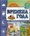 Познакомься это... Эта книга длях, кто...Времена года. Энциклопедия для детей