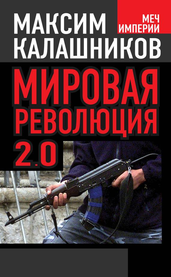 Мировая революция-2.0