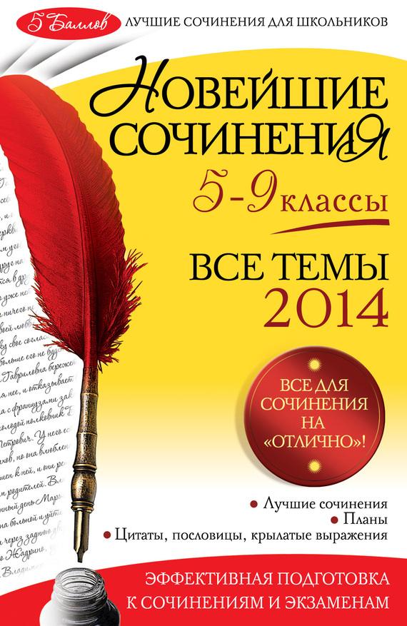 Новейшие сочинения. Все темы 2014. 5-9 классы