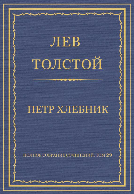 Полное собрание сочинений. Том 29. Произведения 1891–1894 гг. Петр Хлебник