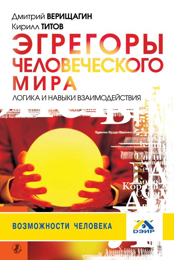 Книги скачать бесплатно дэир верещагин