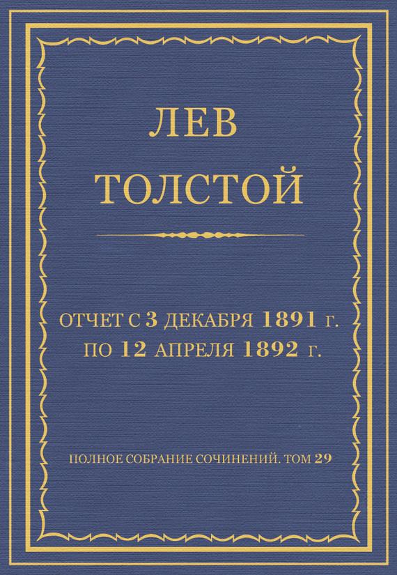 Полное собрание сочинений. Том 29. Произведения 1891–1894 гг. Отчет с 3 декабря 1891 г. по 12 апреля 1892 г.