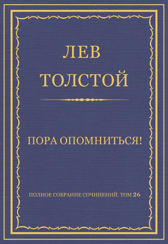 Полное собрание сочинений. Том 26. Произведения 1885–1889 гг. Пора опомниться!