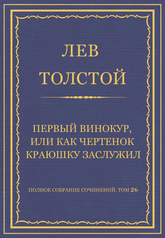 Полное собрание сочинений. Том 26. Произведения 1885–1889 гг. Первый винокур, или Как чертенок краюшку заслужил