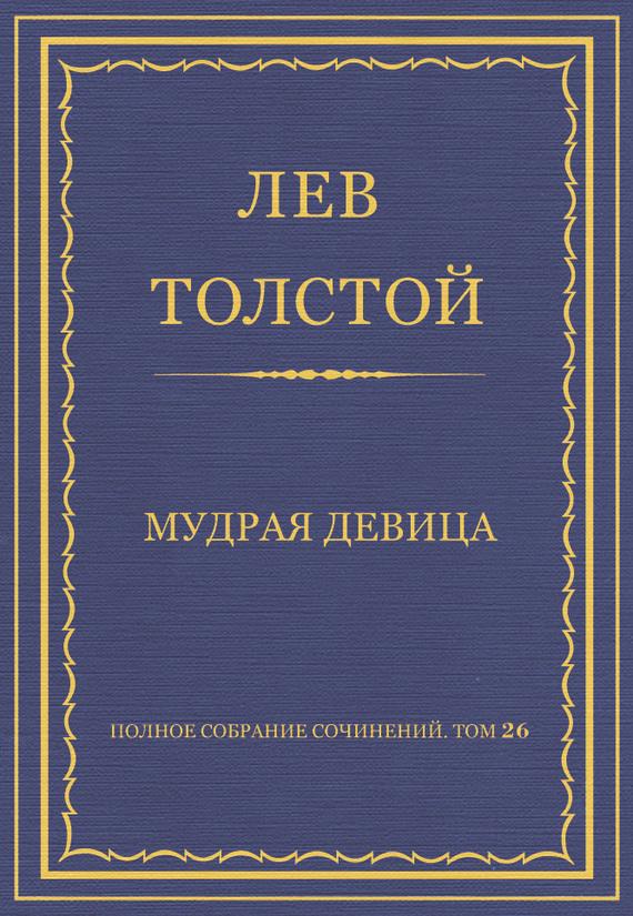 Полное собрание сочинений. Том 26. Произведения 1885–1889 гг. Мудрая девица