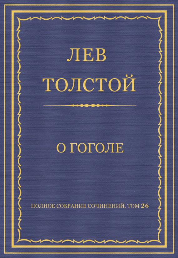 Полное собрание сочинений. Том 26. Произведения 1885–1889 гг. О Гоголе