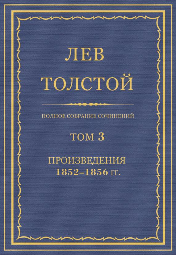 Полное собрание сочинений. Том 3. Произведения 1852–1856 гг.
