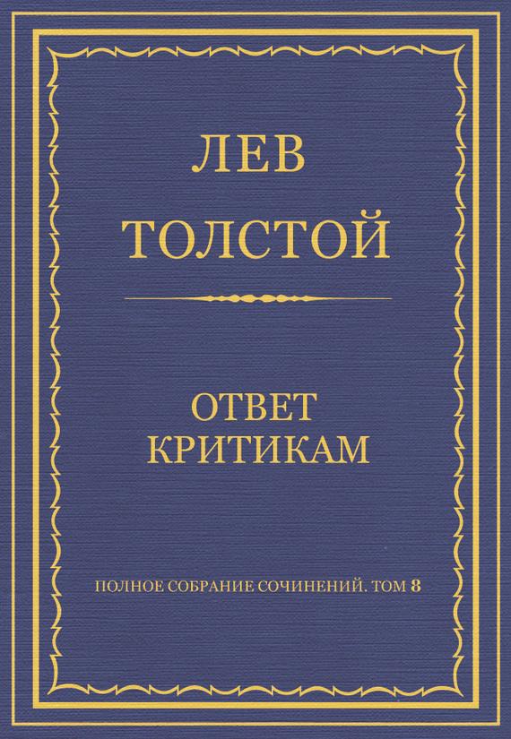 Полное собрание сочинений. Том 8. Педагогические статьи 1860–1863 гг. Ответ критикам