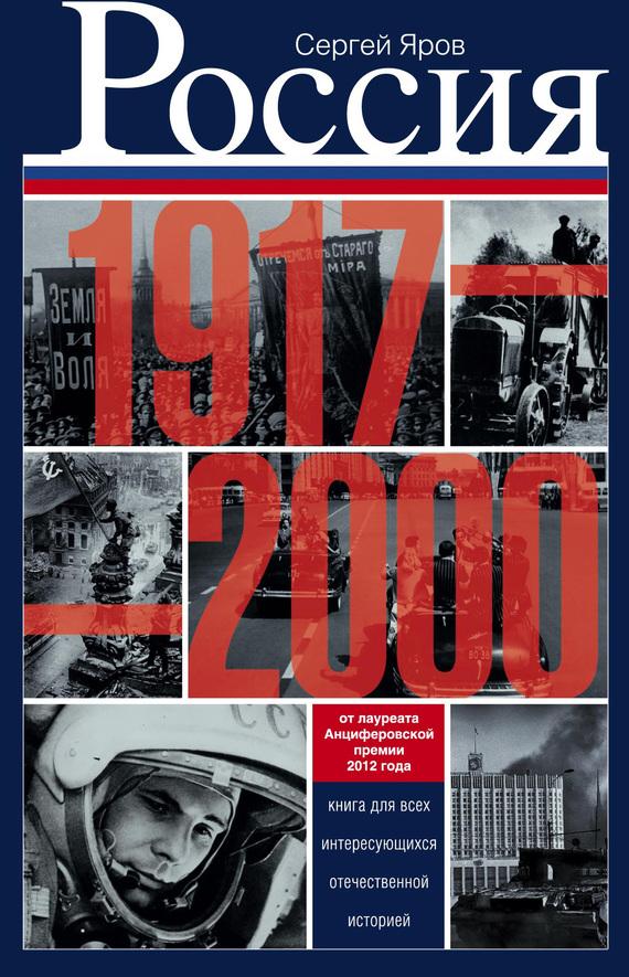Россия в 1917-2000 гг. Книга для всех, интересующихся отечественной историей