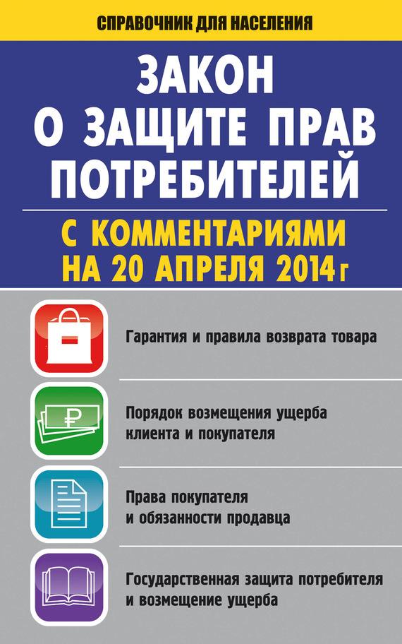 Закон «О защите прав потребителей» с комментариями